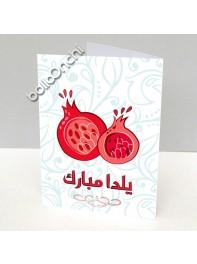 کارت پستال تبریک یلدا هدیه شب یلدا (شب چله) دو انار