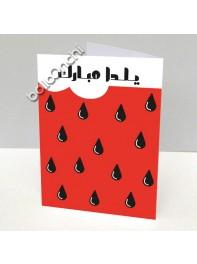 کارت پستال تبریک یلدا هدیه شب یلدا (شب چله) طرح هندوانه