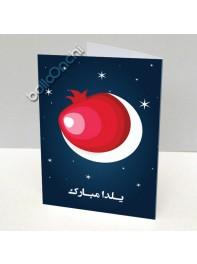 کارت پستال هدیه شب یلدا (شب چله)