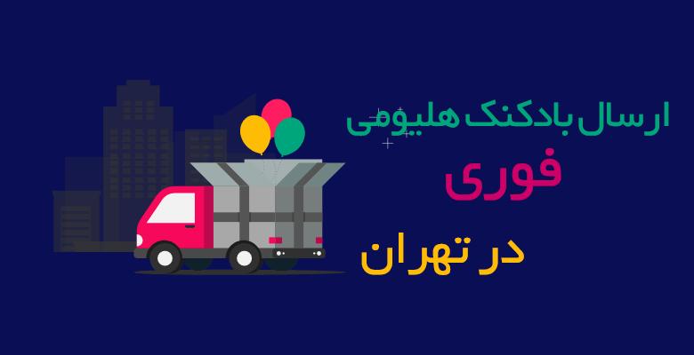 ارسال بادکنک هلیومی فوری در تهران